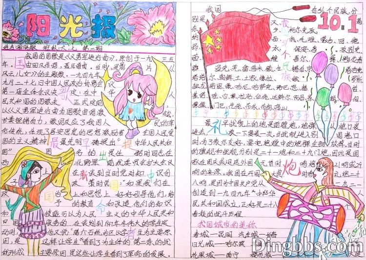 国庆节手抄报素材模版:阳光报