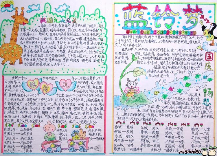 国庆节手抄报(10)