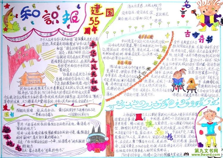 国庆节手抄报素材模版 庆祝国庆图片