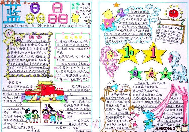 国庆节手抄报素材模版 国庆节