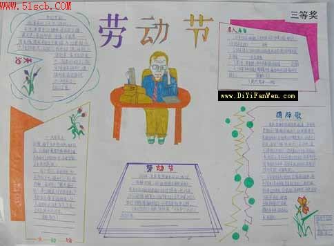 手抄报-庆五一手抄报(版面设计资料图片); 8k手抄报版面设计图; 五一
