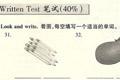 天津市初等英语水平考试(1--3级B/ 3-6级模拟题)