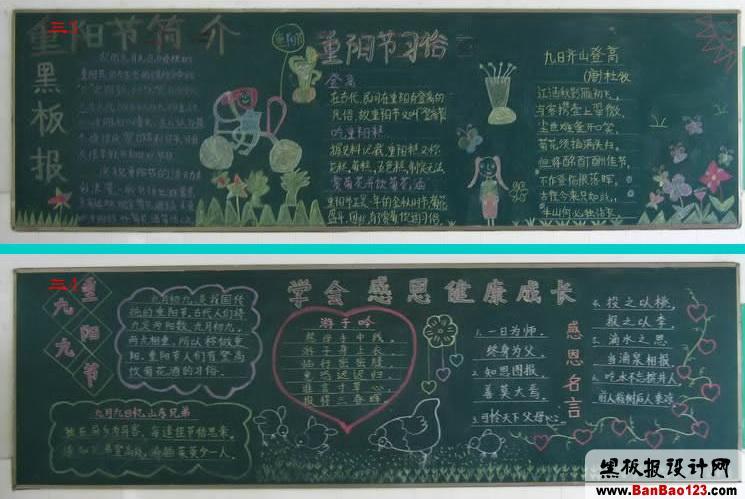 重阳节黑板报(10)