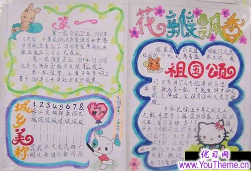 2010国庆节手抄报题目设计精选范例(6张)(2)