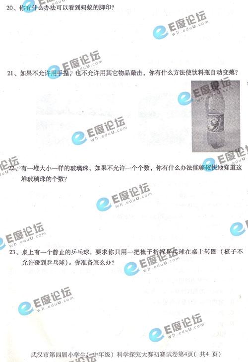 独家探究市小学生真题曝光v真题历届题目科学小小学作文试卷图片