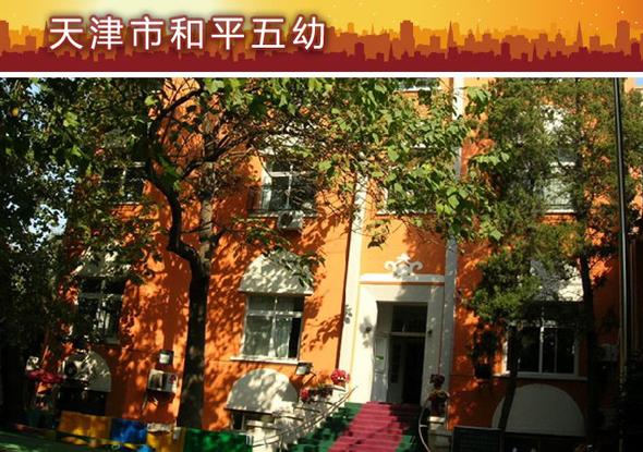 天津市和平区第五幼儿园