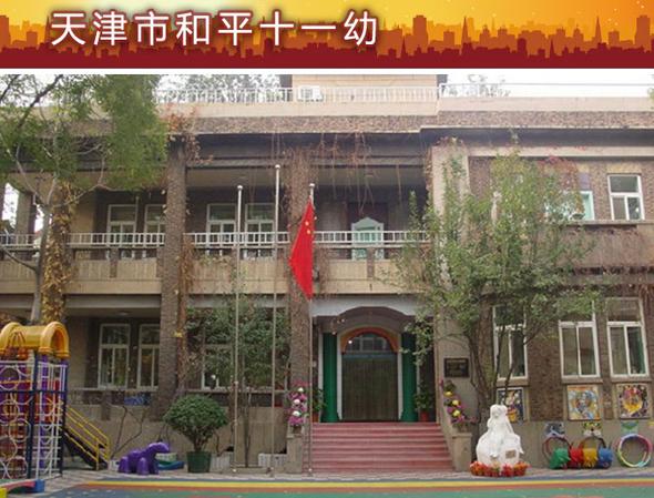 天津市和平区_天津市和平区第十一幼儿园_
