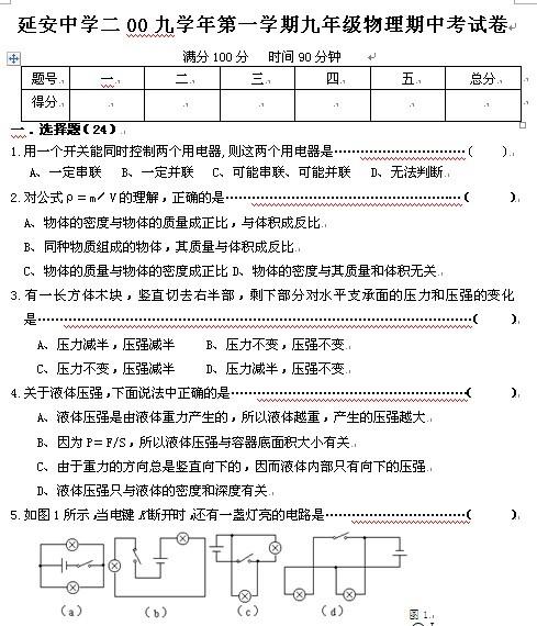 延安中学2009初三物理期中考试卷