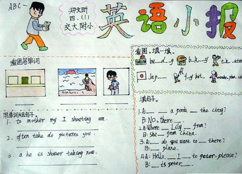 小学英语手抄报图片
