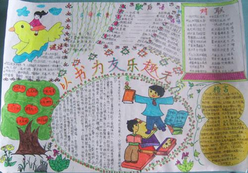 小学语文手抄报 艺术为友