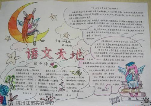 小学语文手抄报 语文园地