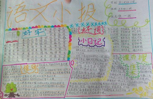 小学语文手抄报 语文日记