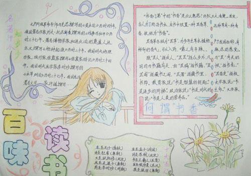 小学语文手抄报 百味读书