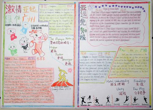 广州亚运会英语手抄报图片5