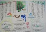 小�W�Z文手抄�螅盒�蛘Z文