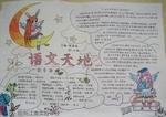 小学语文手抄报:语文园地