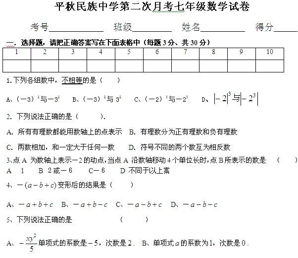 平秋中学2010-2011年第二次月考七年级数学试
