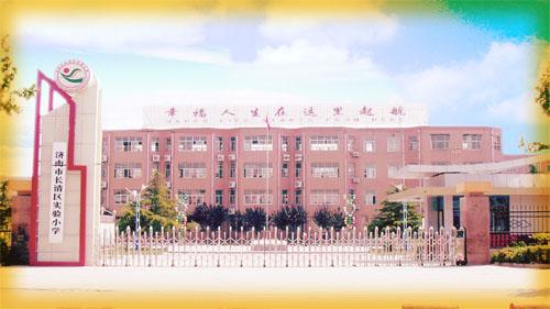 葫芦岛实验小学校服