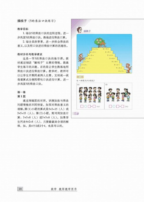 北师大版二年级上册数学教参:二