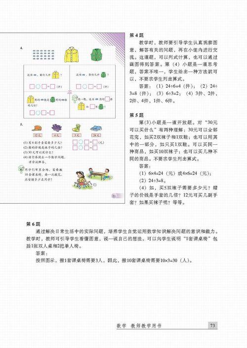 北师大版二年级上册数学教参:四