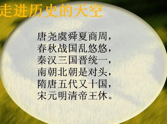 初中语文人教版七年级上册第一课:《语文起始课》图片