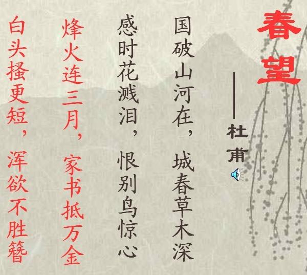 文版上册语初中七语文表格第七单元第30课:《初中三角函数年级图片