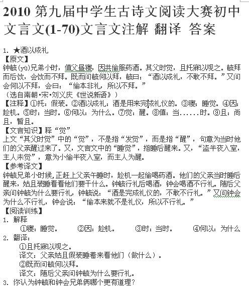 2010第九届中学生古诗文阅读大赛初中文言文翻译及图片