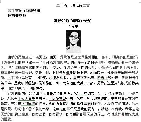 七年级下册语文苏教版学习导航 二十五 现代诗二首