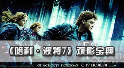 《哈利・波特7》观影宝典 教你魔法师念咒