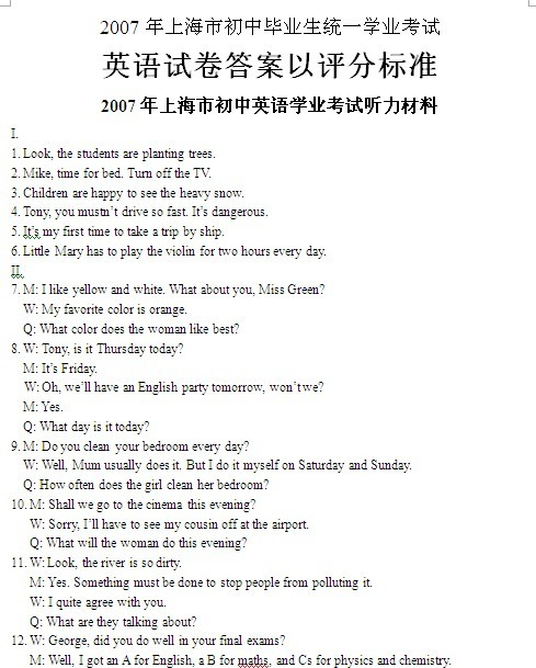 2011年上海市初中毕业统一试卷考试英语答案的初中?宜两学业图片