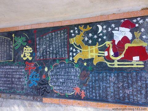 欢度圣诞节黑板报设计-节日黑板报_范文家(fw-好看的圣诞节黑板报 图片