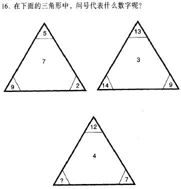 智商测试题:三角形数字图片