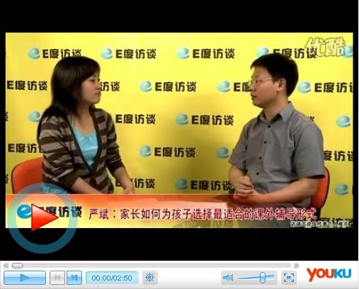 严斌谈如何给孩子选择最合适的课外辅导形式