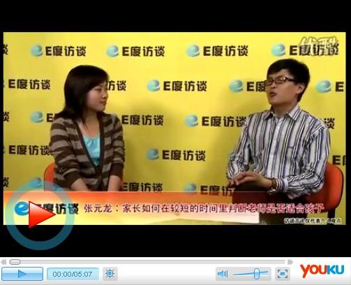张元龙:家长如何判断老师是否适合孩子?