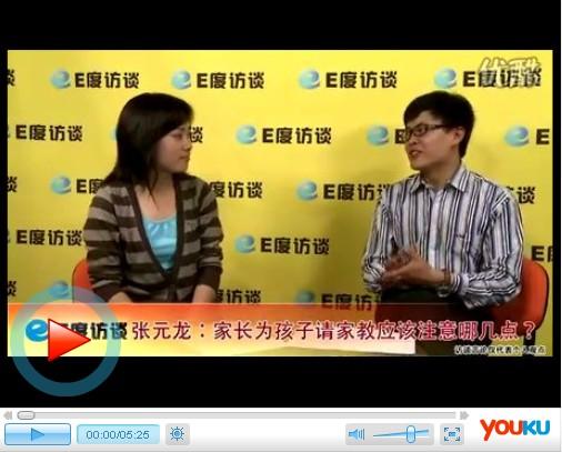 张元龙:家长为孩子请家教应注意哪些问题?
