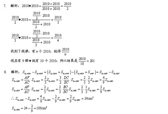 2011年数学解题能力展示活动六年级组初赛真题详解及