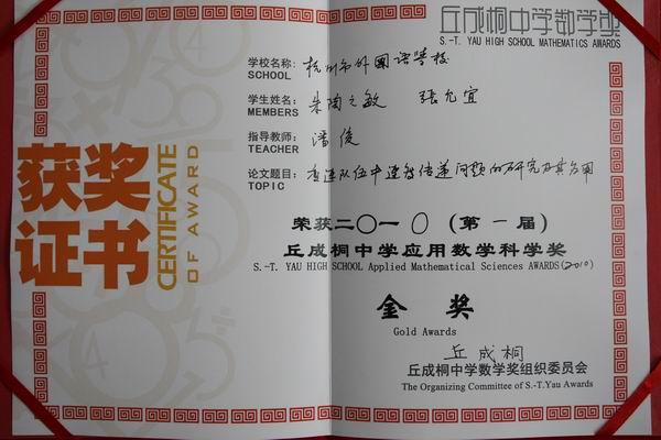 12月15日,第三届丘成桐中学数学奖及第一届丘成桐中学应用...