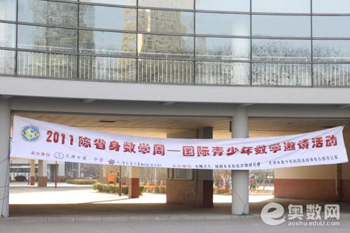 2013年第三届陈省身杯数学竞赛长沙赛区报名公告