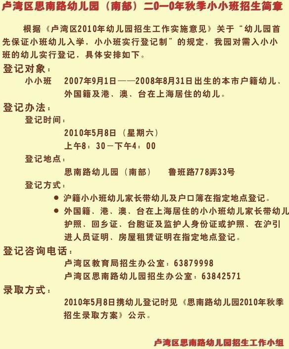 卢湾区思南路幼儿园(南部)2010年秋季招生简章