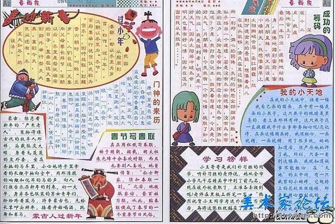 春节手抄报(10)