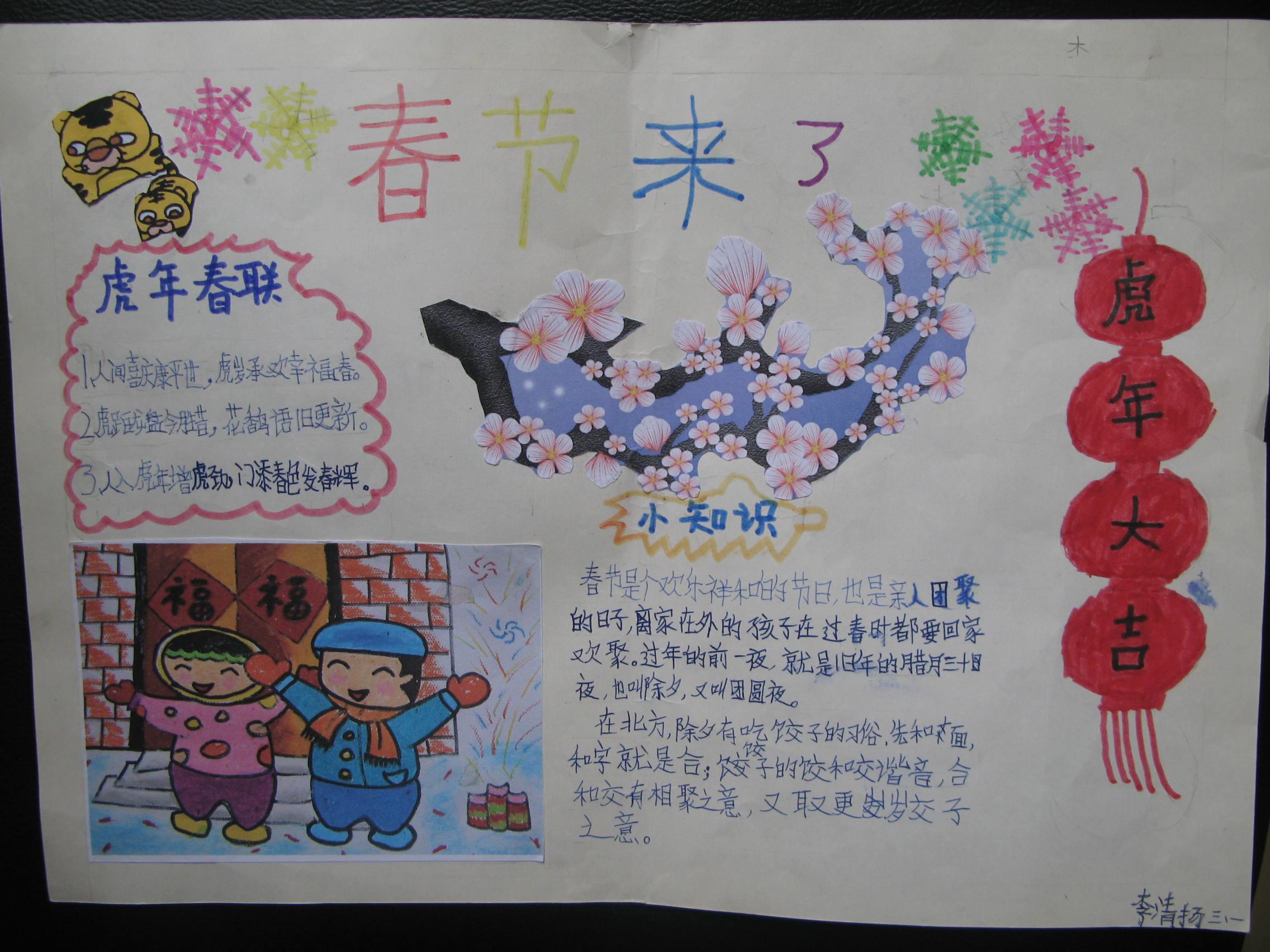 马年英语小报内容_马年小学生春节小报图片