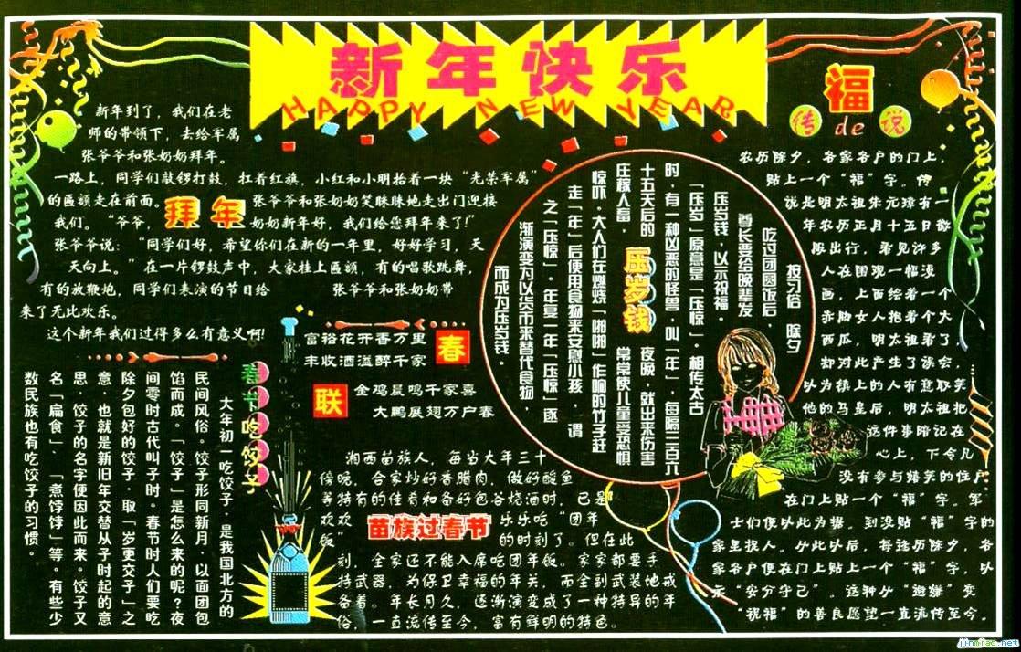 写作素材 黑板报 > 春节黑板报(3)            2011-01-21 13:2
