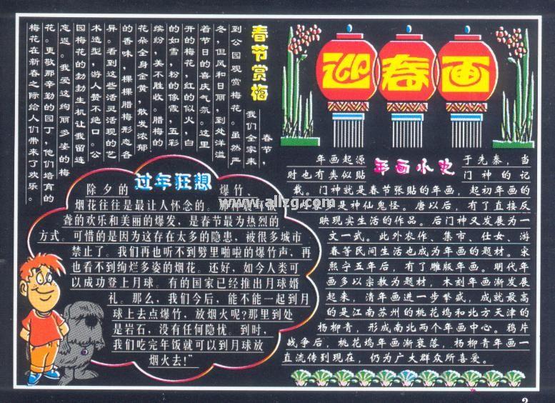 2013年迎新年黑板报图片 春节赏梅
