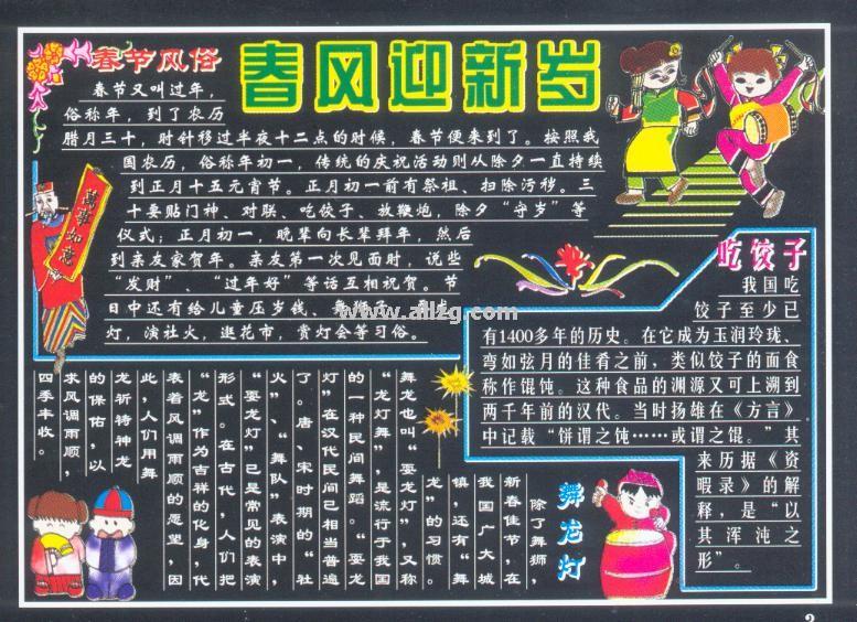 春节黑板报(27)