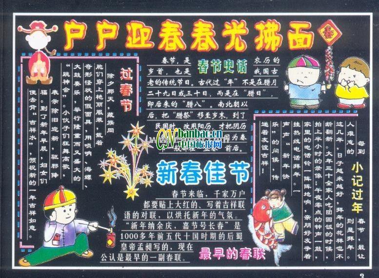 中学校园迎接春节黑板报设计:恭喜发财 合家欢乐   2013迎