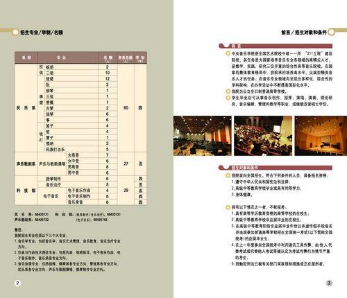 中央音乐学院2011年本科招生简章
