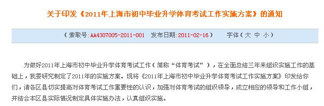 2011年上海市初中毕业升学体育考试工作实施方案