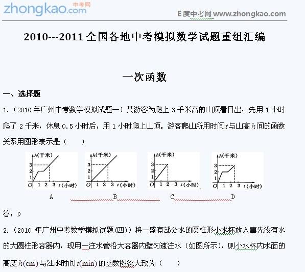 2011中考模拟数学试题汇编:一次函数
