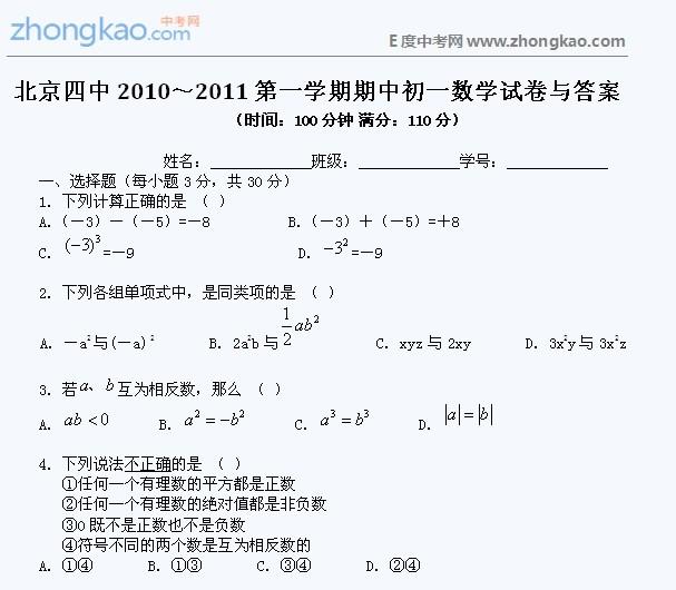 京四中2010~2011学年度第一学期期中初一数