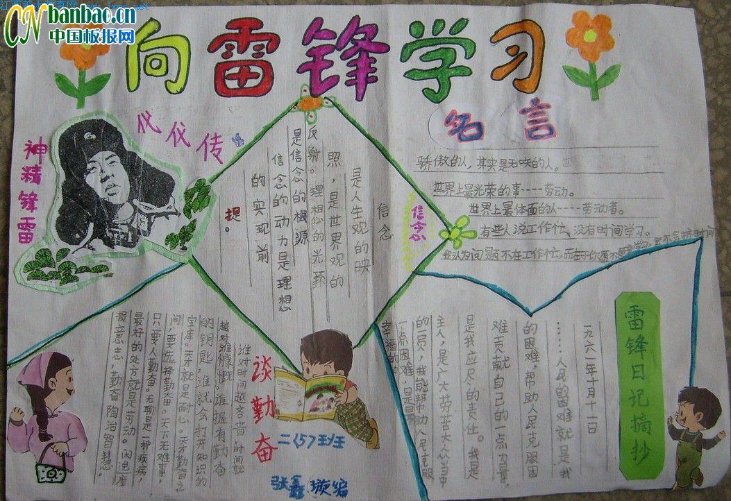 学雷锋手抄报(4)_20字_作文网